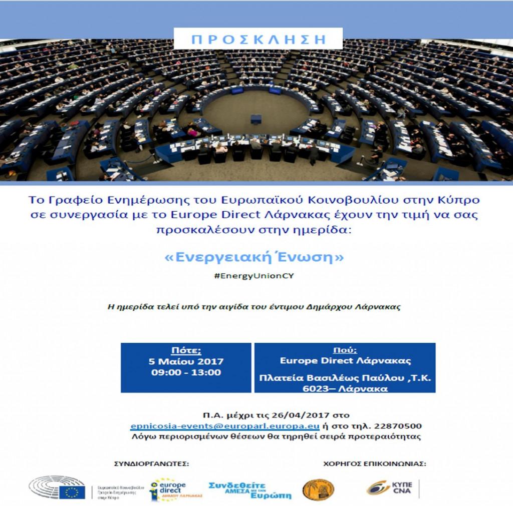 Ημερίδα: «Ενεργειακή Ένωση» #EnergyUnionCY