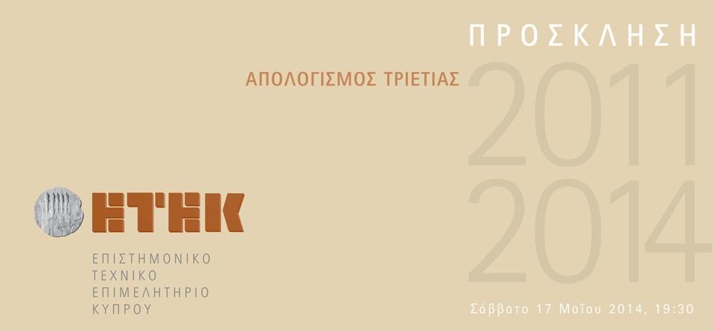 Τελετή παρουσίασης Απολογισμού Δράσης και Οικονομικής Δραστηριότητας ΕΤΕΚ της Τριετίας 2011-2014