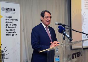 Στην παρουσία του Προέδρου Αναστασιάδη πραγματοποιήθηκε η τελετή Απολογισμού Δράσης του ΕΤΕΚ 2014-2017