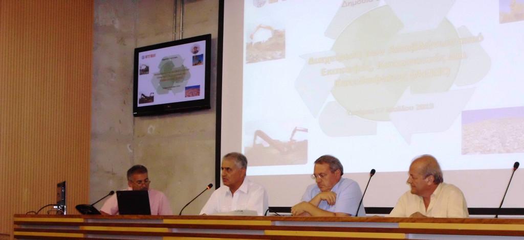 Οι παρουσιάσεις στη Δημόσια Συζήτηση: Διαχείριση των Αποβλήτων από Εκσκαφές, Κατασκευές και Κατεδαφίσεις (ΑΕΚΚ) Στόχοι, Προβλήματα και Προοπτικές